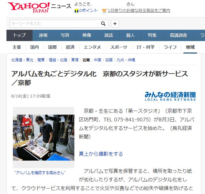 アルバムを写真撮影で丸ごとデジタル化!ヤフーニュース掲載