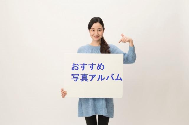 写真アルバムおすすめ人気ランキングトップ3!