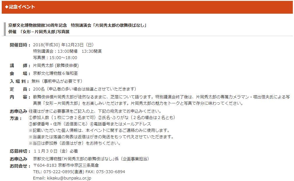 京都文化博物館開館30周年記念!特別講演会&写真展