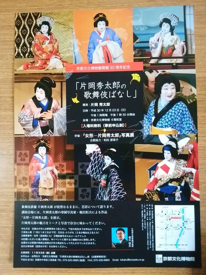 京都文化博物館開館30周年記念の特別講演会チラシ