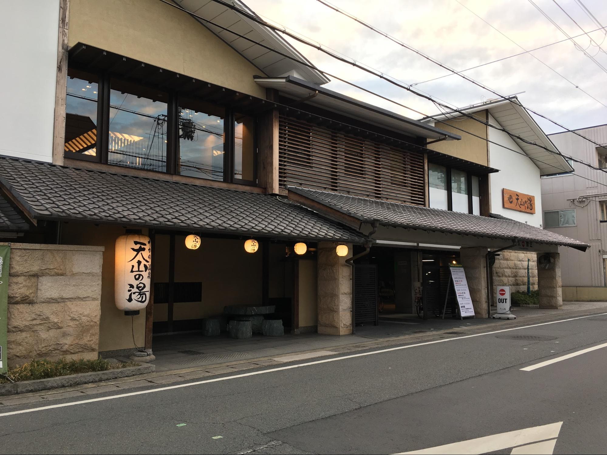 京都さがの温泉天山の湯はこんなところがオススメ